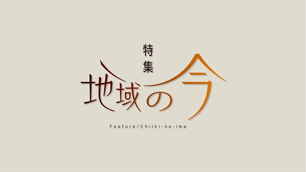 KATCHのコミュニティチャンネルで特集して頂きます 安城芸妓組合 安城芸妓文化振興会 笑美会(えびすかい)  安城芸者.芸子.芸姑.接待・お遊びのお座敷を伝統文化のお遊びで盛り上げます。