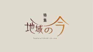 KATCHのコミュニティチャンネルで特集して頂きます|安城芸妓組合|安城芸妓文化振興会|笑美会(えびすかい) |安城芸者.芸子.芸姑.接待・お遊びのお座敷を伝統文化のお遊びで盛り上げます。